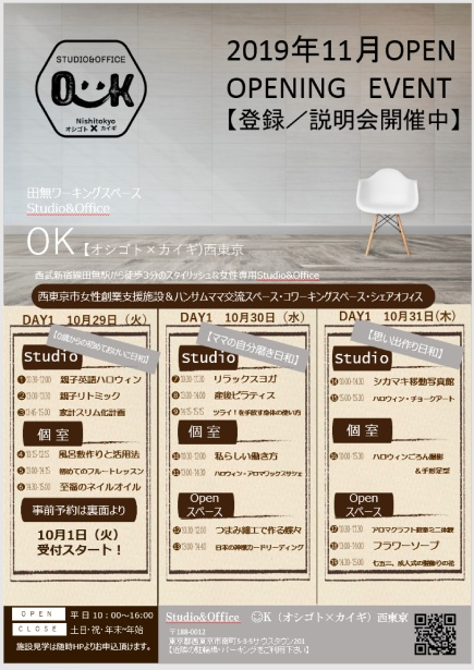 OK西東京、oknishitokyo、OK西東京オープニングイベント