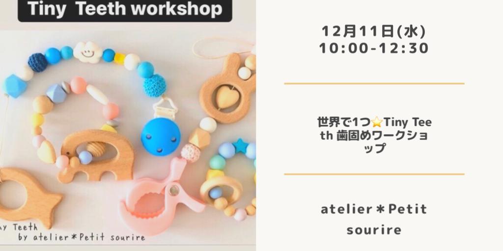 お申し込み: https://coubic.com/atelier-petitsourire