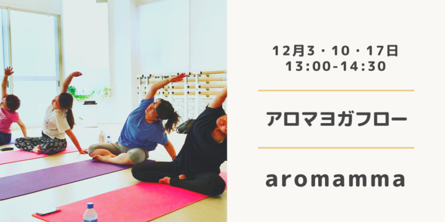 お申し込み: https://aromamma.wordpress.com/contact